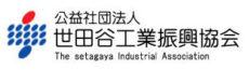 公益社団法人 世田谷工業振興協会